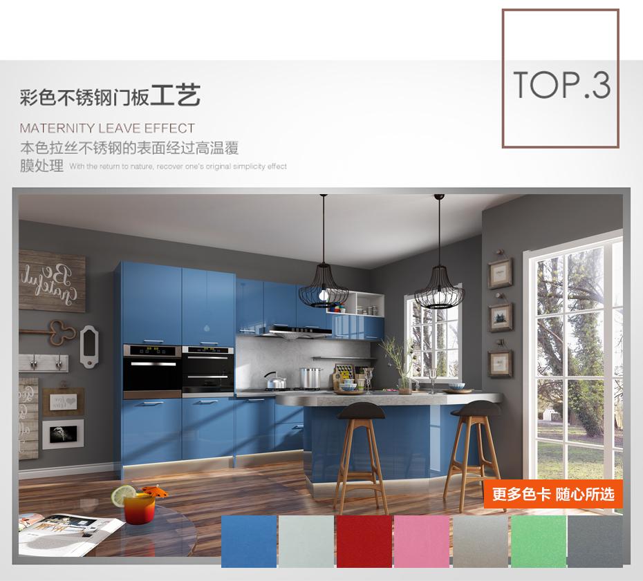 厨房不锈钢橱柜彩色门板工艺