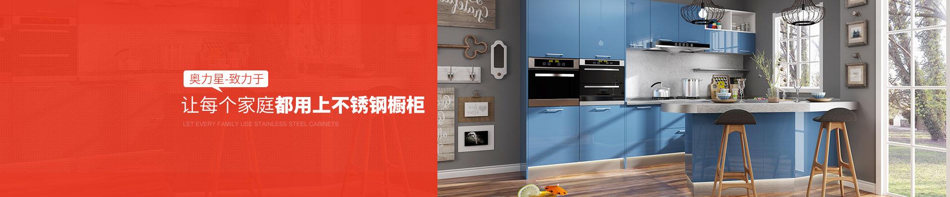 奥力星——致力于让每个家庭都用上不锈钢橱柜