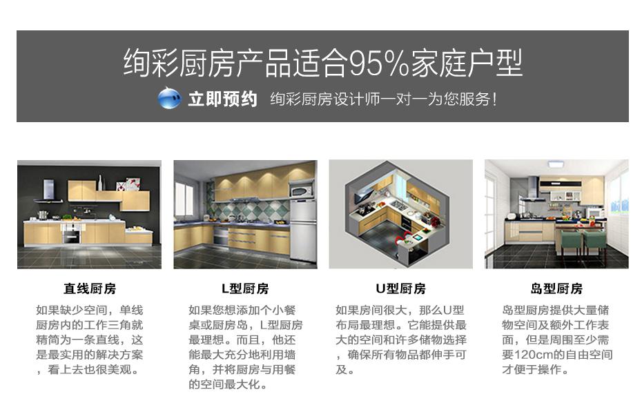 不锈钢橱柜制作可根据户型选择样式
