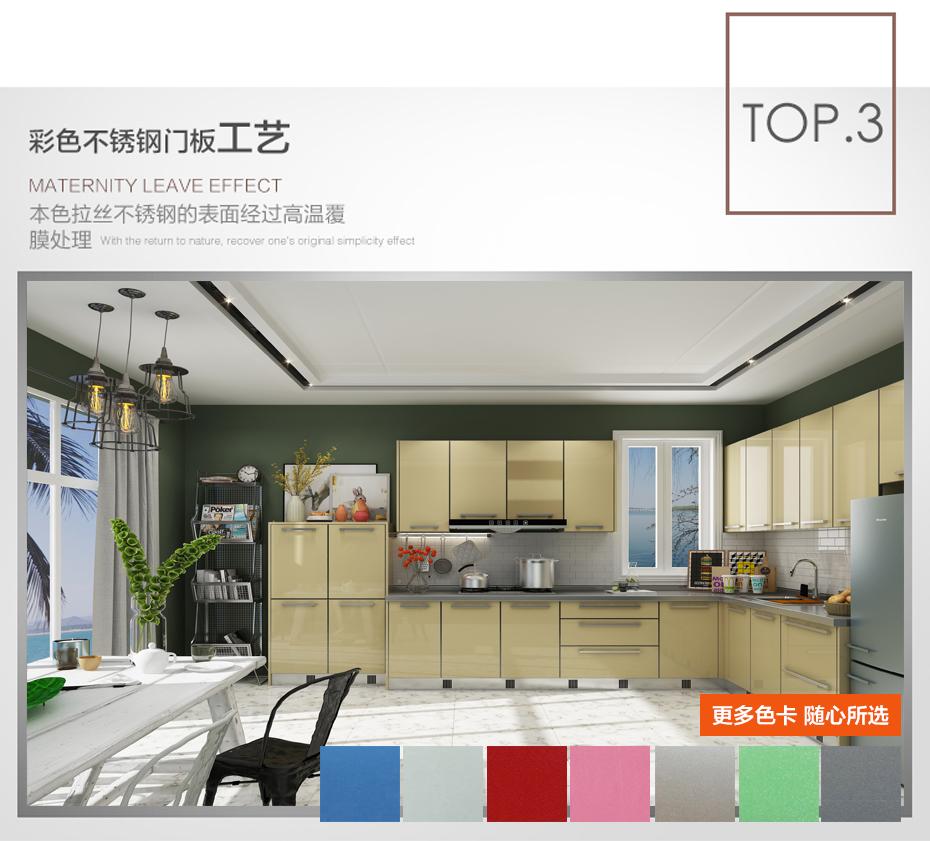 厨房 不锈钢橱柜彩色门板工艺