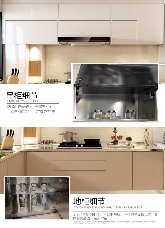 厨房橱柜不锈钢柜体细节