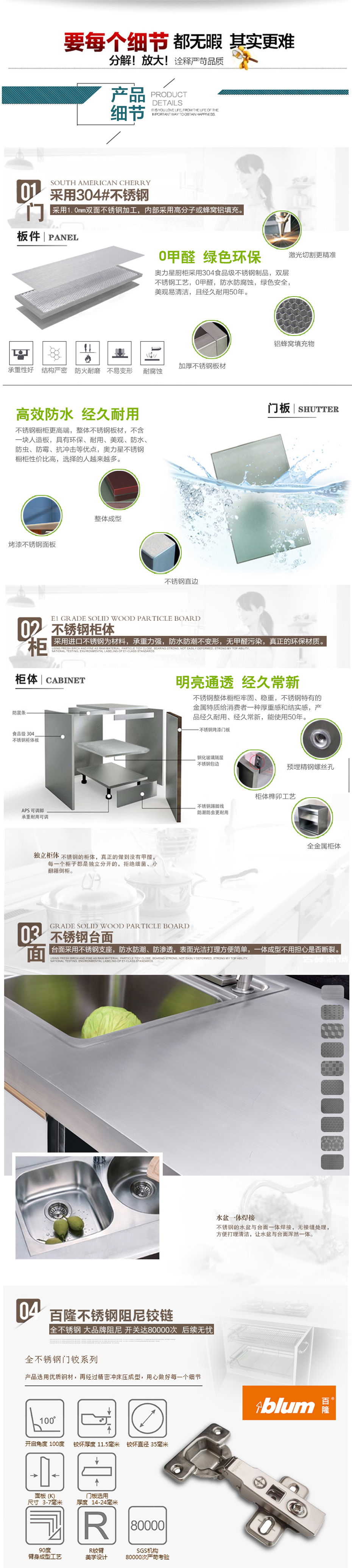 不锈钢 厨柜的具体产品细节