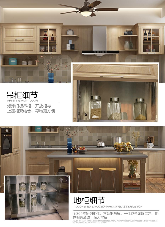 整体厨柜不锈钢柜体细节