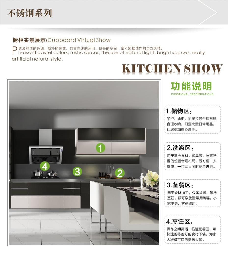 不锈钢厨房橱柜的功能说明