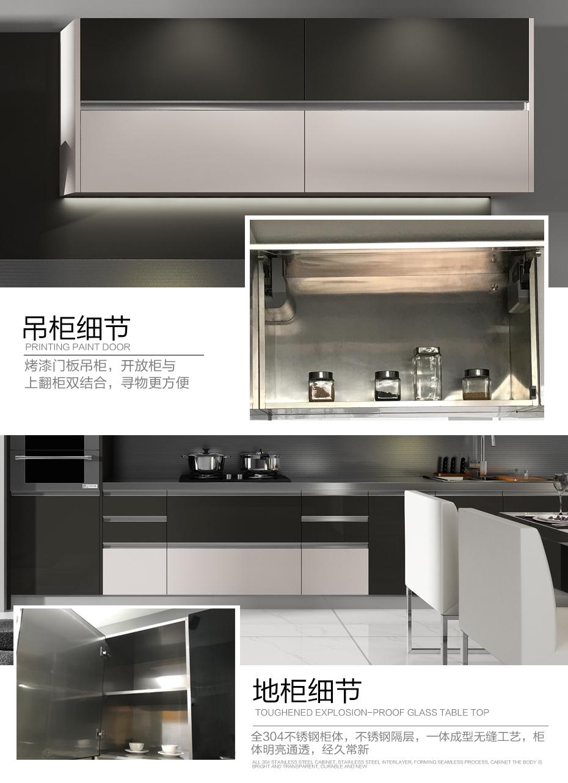 厨房整体橱柜柜体细节