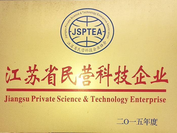 奥力星——江苏省民营科技企业